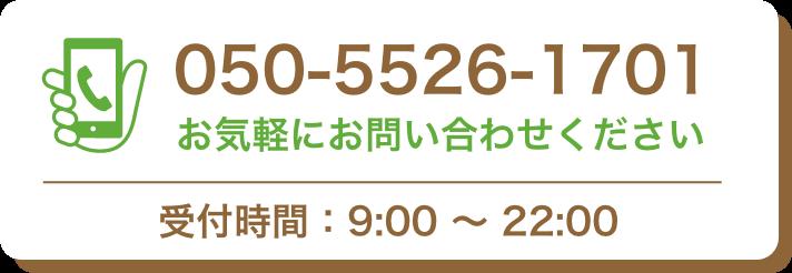 050-5281-3175